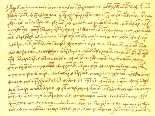 primul-scris-in-limba-romana-neacsujpg